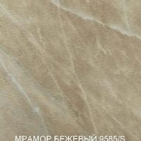 мрамор бежевый 9585 S