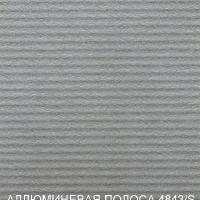 алюминевая полоса 4843 S
